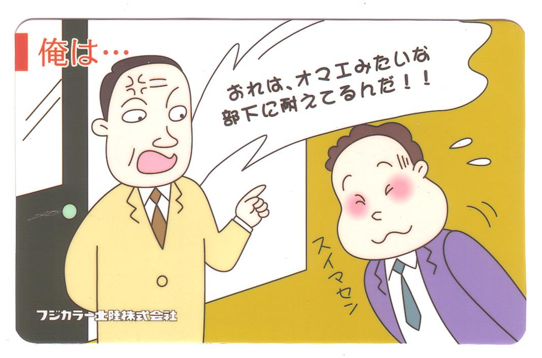 スキミング防止カード(サラリーマンくろちゃん)