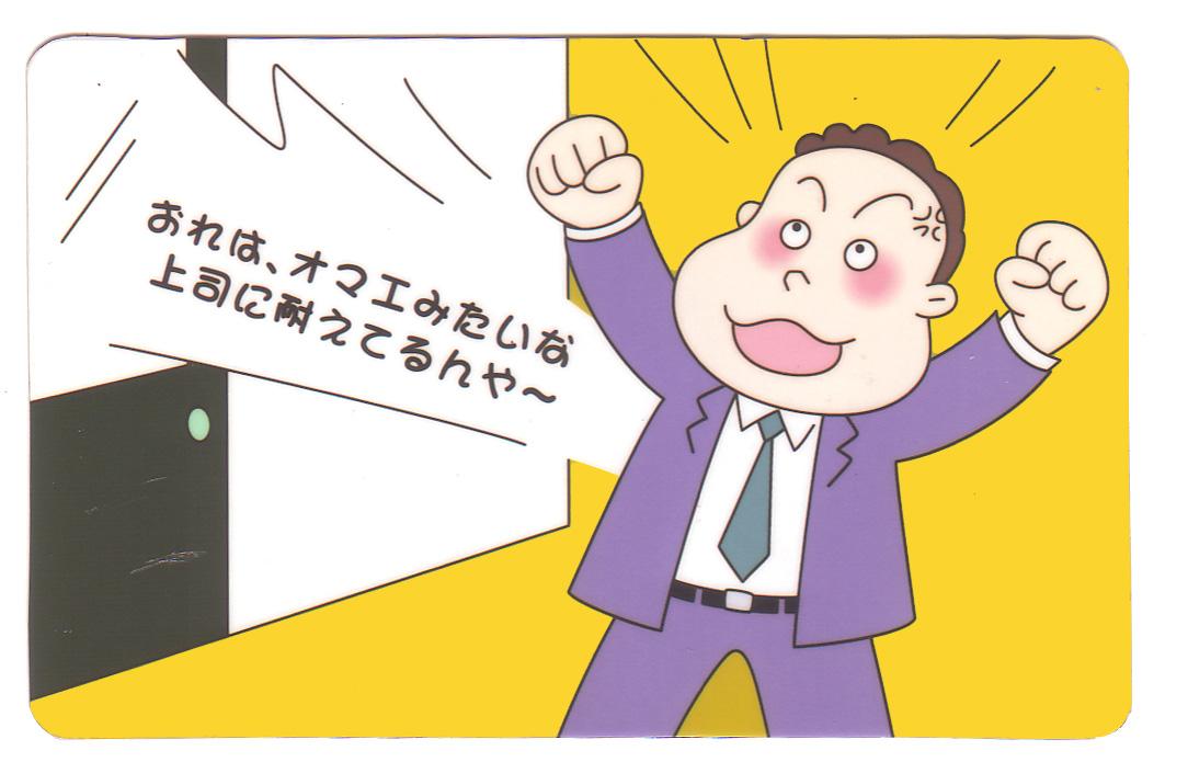スキミング防止カード(サラリーマンくろちゃん)裏