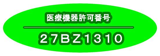 医療機器認可番号